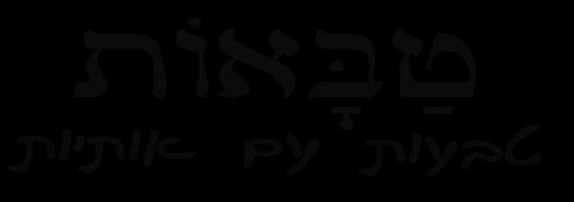 טבאות