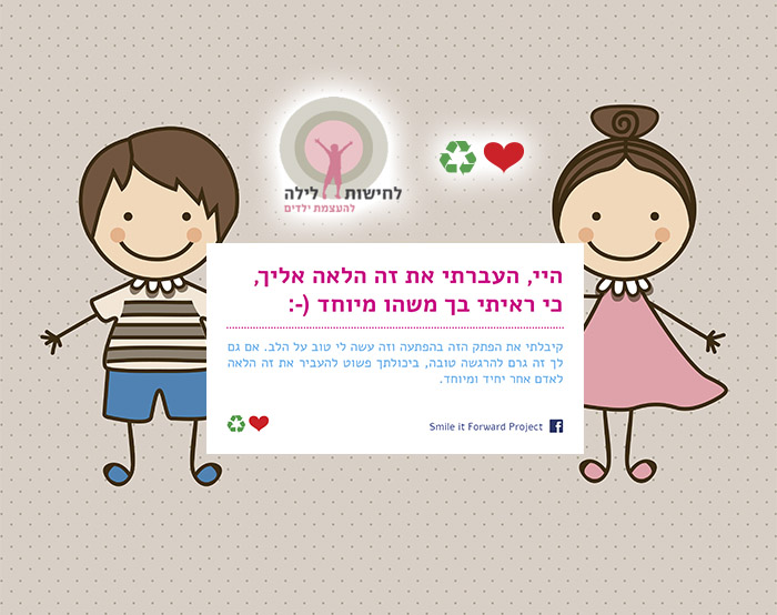 2500 כרטיסי smile it forward